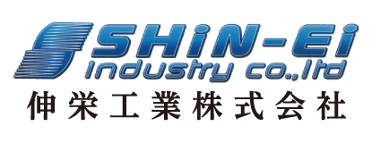伸栄工業株式会社